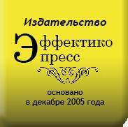 ООО «Эффектико Групп»