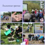 ekologicheskaya-praktika_shk_77