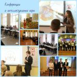 konferentsii-intellektualnye-igry_shk_77